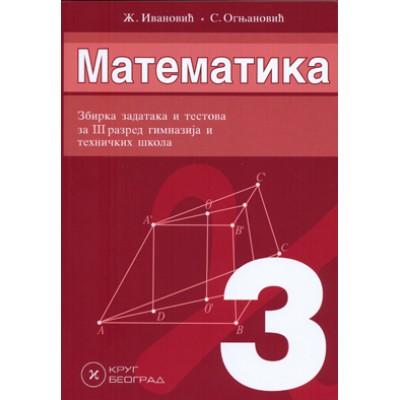 Matematika 3 - Zbirka zadataka i testova za 3. raz...