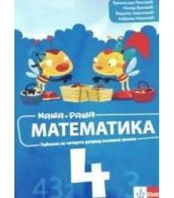Matematika 4, udžbenik za četvrti razred osnovne škole