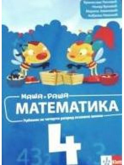 Matematika 4, udžbenik za četvrti razred osnovne...