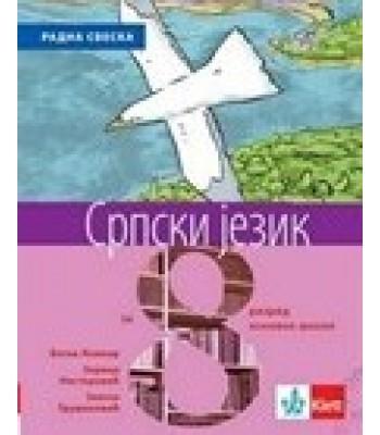 Srpski jezik 8, radna sveska