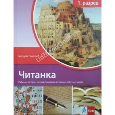 Srpski jezik 1, čitanka za srednju školu