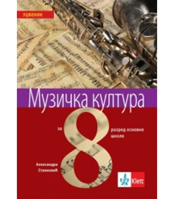 Muzička kultura 8, udžbenik + CD