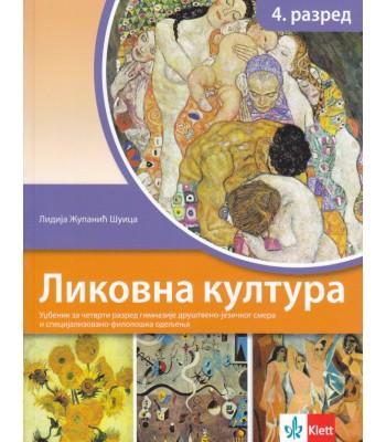 Likovna kultura 4, udžbenik za srednju školu
