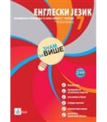 """Engleski jezik 7, """"Znam za više"""" – objašnjenja i vežbe za bolje ocene"""