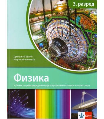 Fizika 3, udžbenik za treći razred gimnazije