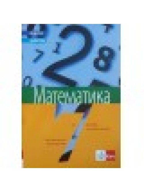 Matematika 7, zbirka zadataka na mađarskom jeziku