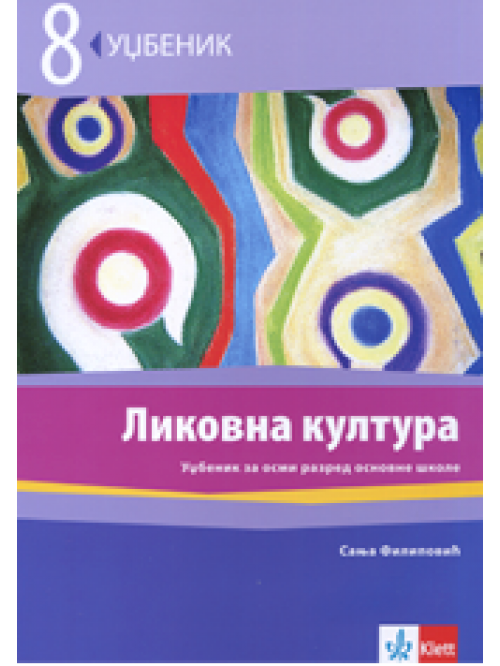 Likovna kultura 8, udžbenik