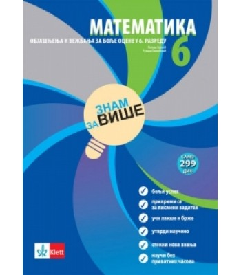 "Matematika 6, ""Znam za više"" – objašnjenja i vežbe za bolje ocene"