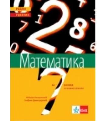 Matematika 7, udžbenik na mađarskom jeziku