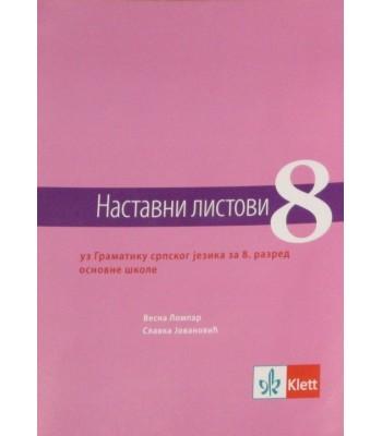 Srpski jezik 8, nastavni listovi uz gramatiku srpskog jezika