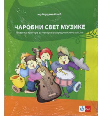"""Muzička kultura 4, udžbenik """"Čarobni svet muzike"""" + CD"""