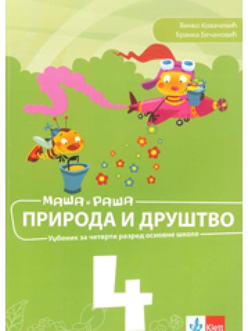 Priroda i društvo 4, udžbenik za četvrti razred...