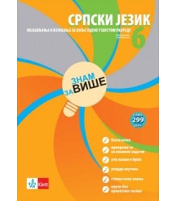 """Srpski jezik 6, """"Znam za više"""" – objašnjenja i vežbe za bolje ocene"""