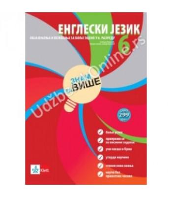 """Engleski jezik 8, """"Znam za više"""" – objašnjenja i vežbe za bolje ocene"""