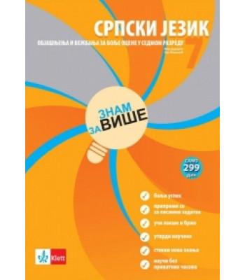 """Srpski jezik 7, """"Znam za više"""" – objašnjenja i vežbe za bolje ocene"""
