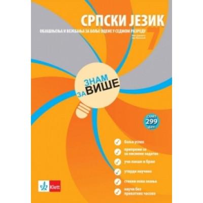 """Srpski jezik 7, """"Znam za više"""" – objašnjen..."""