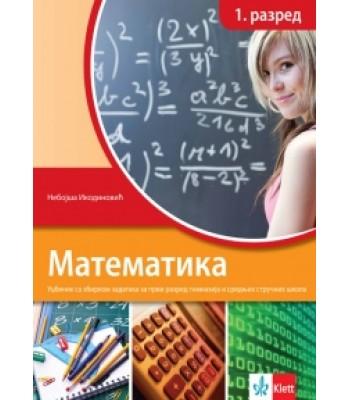 Matematika 1, udžbenik sa zbirkom zadataka za srednju školu