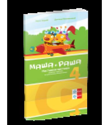 """Priroda i društvo 4, nastavni listovi """"Maša i Raša"""""""
