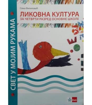 """Likovna kultura 4, udžbenik """"Svet u mojim rukama"""""""