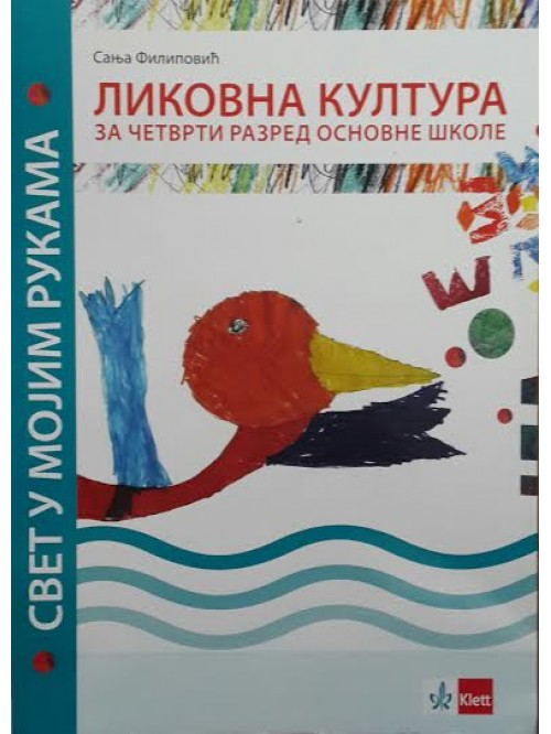 "Likovna kultura 4, udžbenik ""Svet u mojim rukam..."