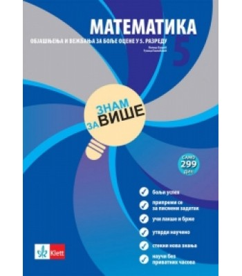 "Matematika 5, ""Znam za više"" – objašnjenja i vežbe za bolje ocene"