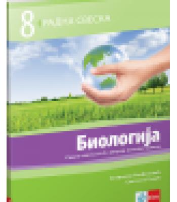 Biologija 8, radna sveska - novo izdanje