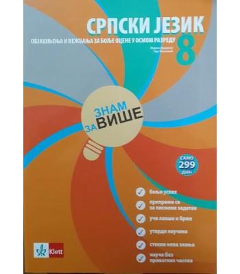 """Srpski jezik 8, """"Znam za više"""" – objašnjenja i vežbe za bolje ocene"""