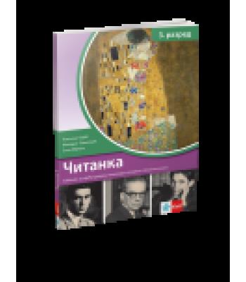 Srpski jezik 3, čitanka za treći razred gimnazije i srednjih stručnih škola