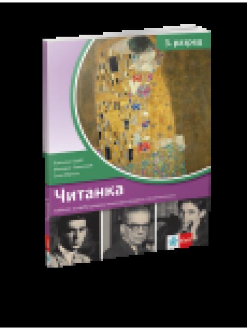 Srpski jezik 3, čitanka za treći razred gimnazij...