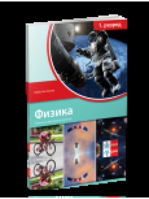 Fizika 1, udžbenik za prvi razred gimnazije