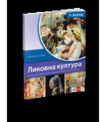 Likovna kultura 2, udžbenik za II razred gimnazije prirodno-matematičkog smera i opšteg tipa