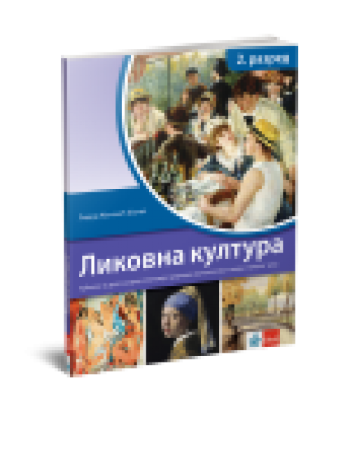 Likovna kultura 2, udžbenik za II razred gimnazij...