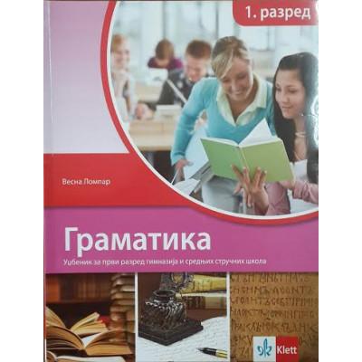 Srpski jezik 1, gramatika za srednju školu