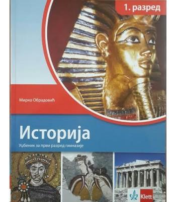 Istorija 1, udžbenik za prvi razred gimnazija