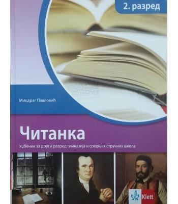 Srpski jezik 2, čitanka za srednju školu