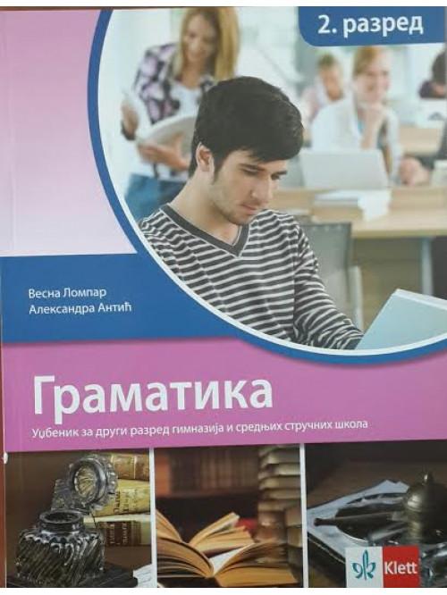 Srpski jezik 2, gramatika za srednju školu