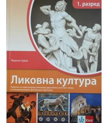 Likovna kultura udžbenik  NOVO za prvi razred gimnazije i spec. filološka odeljenja