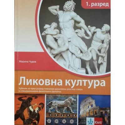 Likovna kultura udžbenik  NOVO za prvi razred gim...