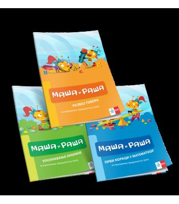 Maša i Raša - komplet izdanja za predškolce