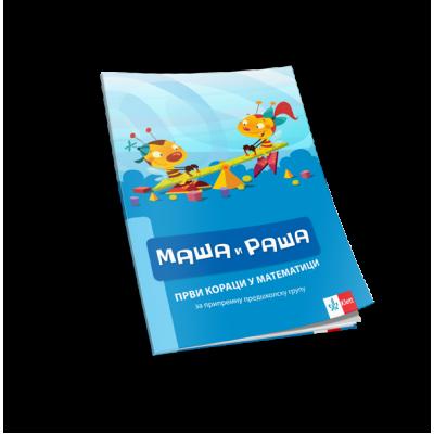 Maša i Raša - prvi koraci u matematici